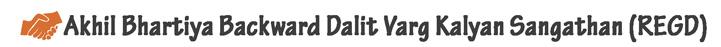 Akhil Bhartiya Backward and Dalit Varg Kalyan Sangthan (Regd.) Logo